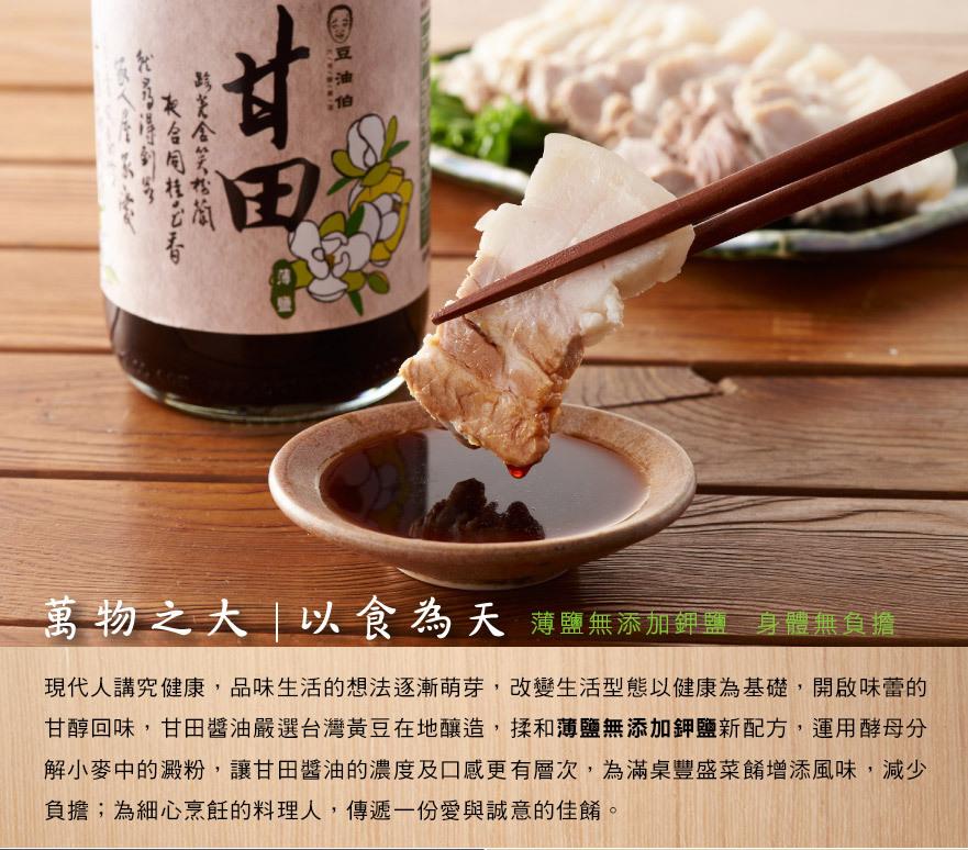 金美滿(無添加糖)+甘田(薄鹽)醬油伴手禮,2入1組