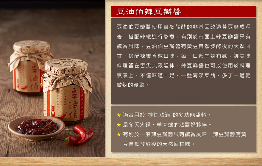 金豆甘田廚房必備純釀醬油醬料10件組