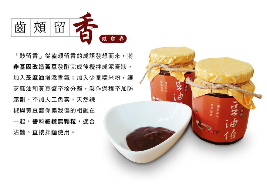 缸缸好缸底醬油組送小甕(巿價390)