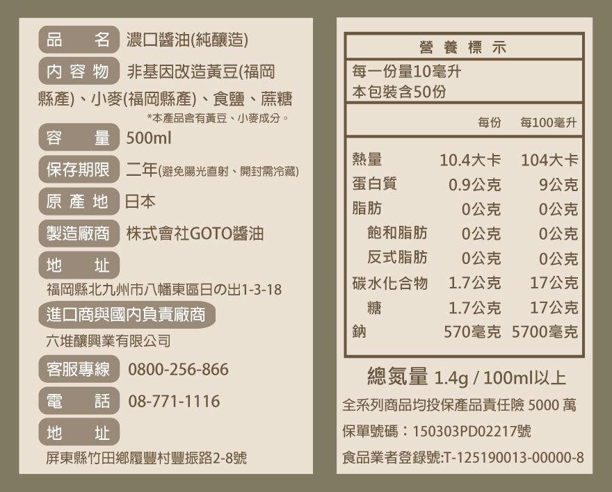 加1元送日本月濃口醬油_金美滿500ml*7入