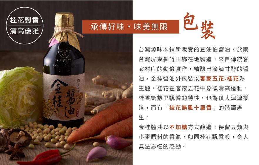 豆油伯金桂小黑豆純釀無添加糖醬油500ml*12入