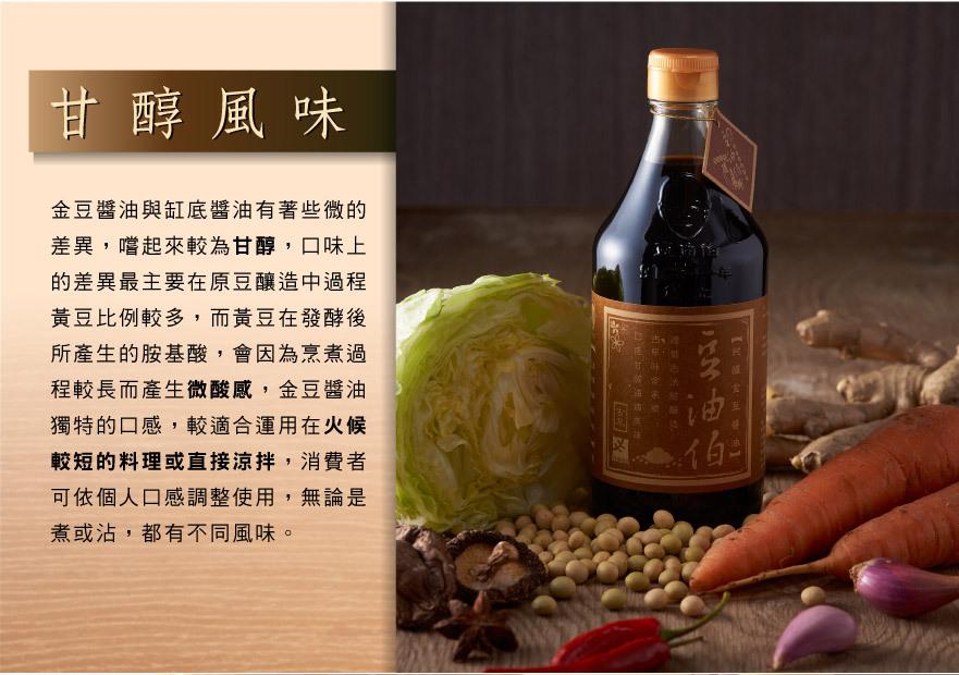 主廚好醬料理組:缸底醬油2+金豆醬油2(童趣禮盒)
