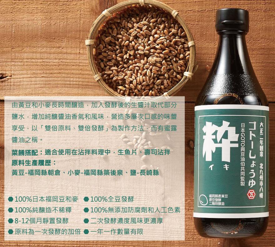 即期良品【GOTO】粹-二次釀造醬油500ml