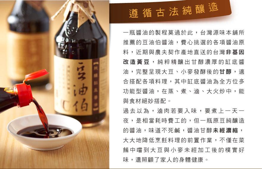 豆油伯主廚好醬料理組:缸底醬油2+金豆醬油2(童趣禮盒)