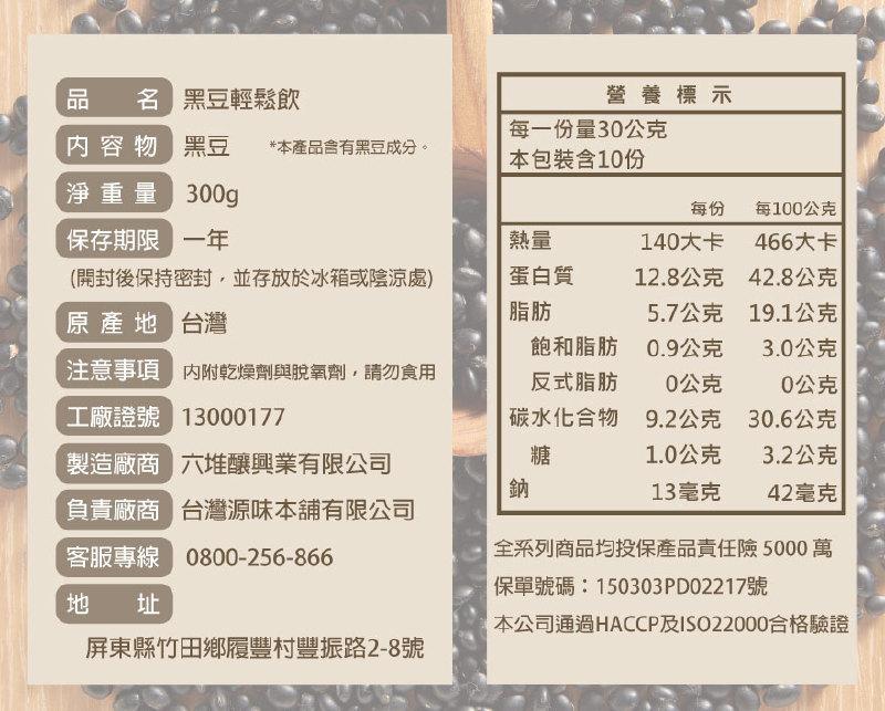 【小農特區】黑豆輕鬆飲300g