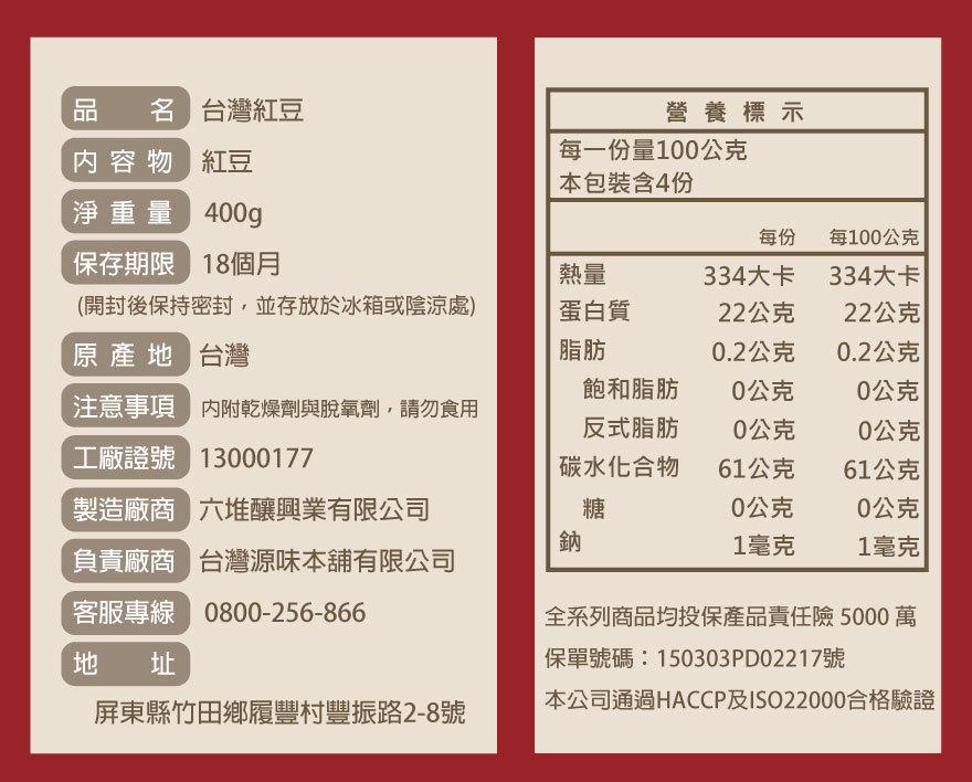 【小農特區】臺灣黃豆/紅豆/有機黑豆(各*2入)