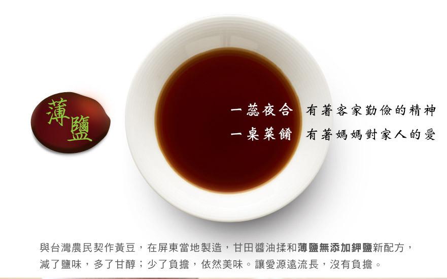 缸底醬油+甘田(薄鹽)醬油伴手禮,4入共2組