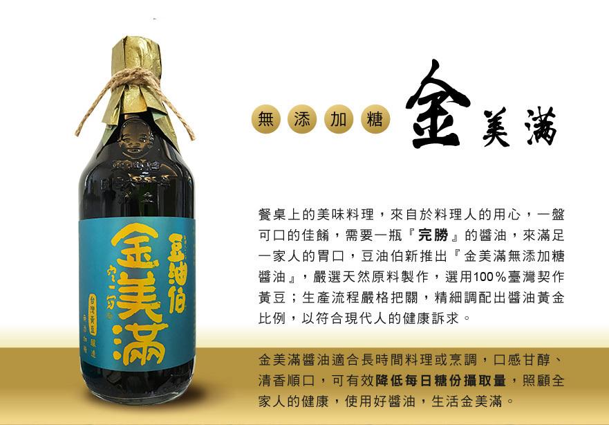金美滿無添加糖黃豆醬油500ml*4組(8入)