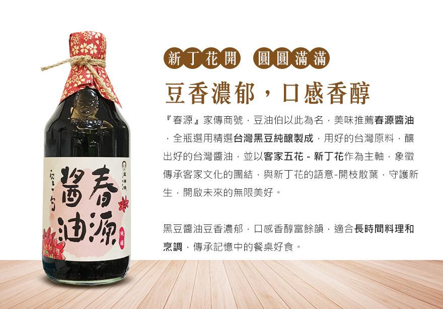 官網派對版_春源純釀黑豆醬油500ml