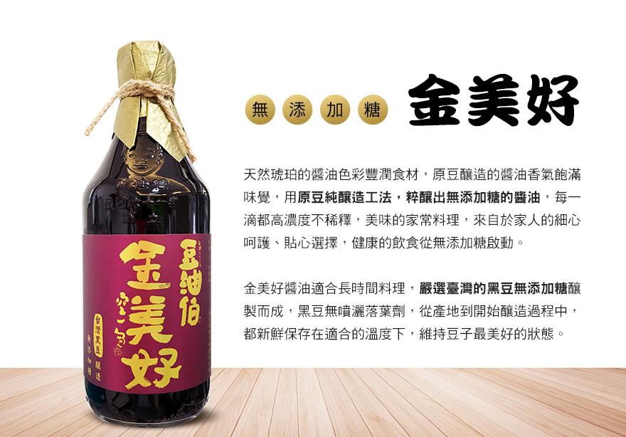 年終慶必敗_金美滿金美好(無添加糖)醬油500ml6入組送復古袋3個