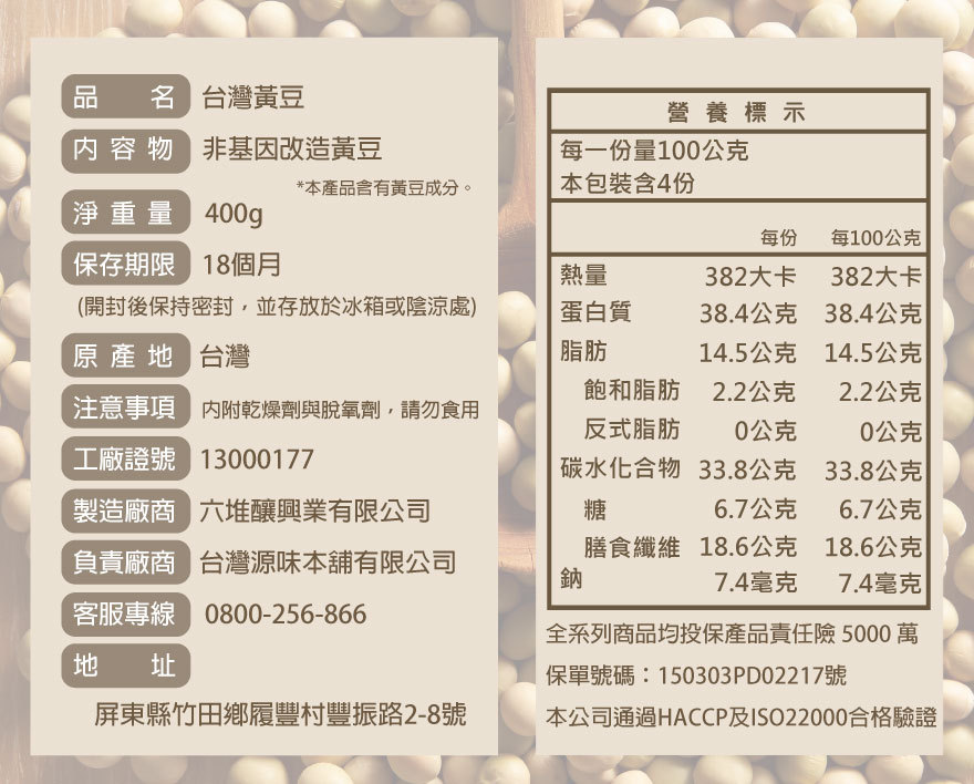 【小農特區】臺灣黃豆 400g
