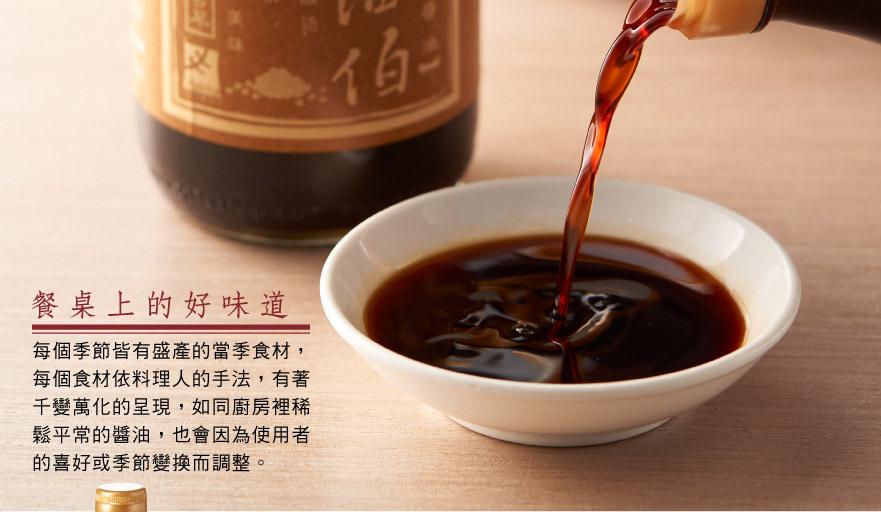 金豆醬油3入組