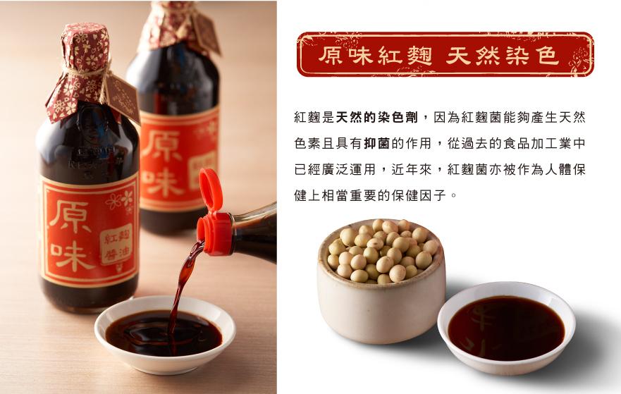 原味紅麴醬油500ml