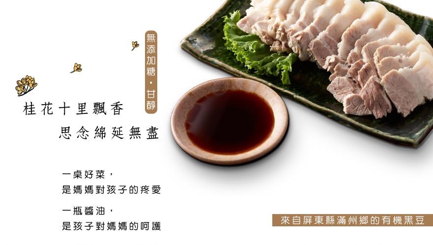 豆油伯金桂醬油(無添加糖)500ml