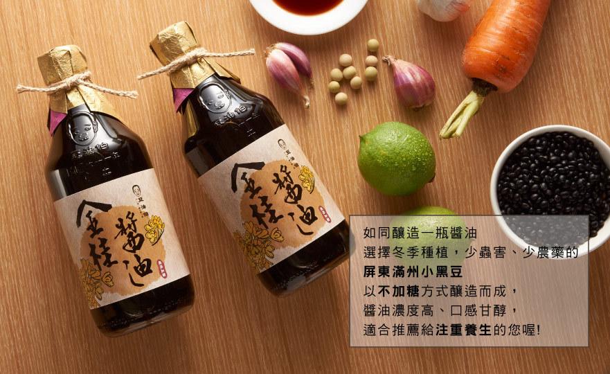 獨家豬寶盒:金桂小黑豆醬油*1+T&T特級初榨橄欖油500ml*1禮盒(共2組)