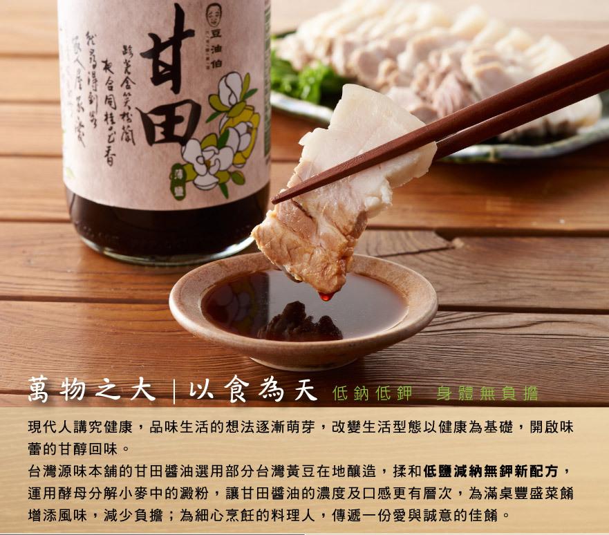 【熱銷_NO 1】缸底醬油+甘田(薄鹽)醬油伴手禮,8入共4組