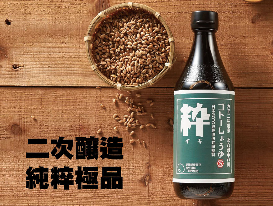缸底醬油4入+月送粹(限量10組)