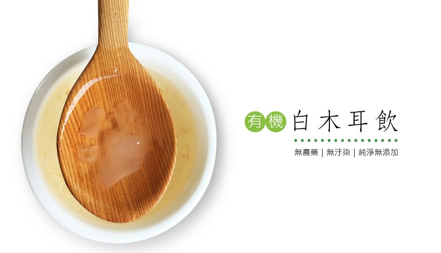 【阿娥年終義賣】 有機白玉耳露(冰糖風味)24瓶【免運】