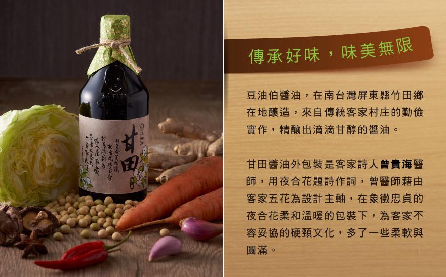 甘田醬油(薄鹽)500ml