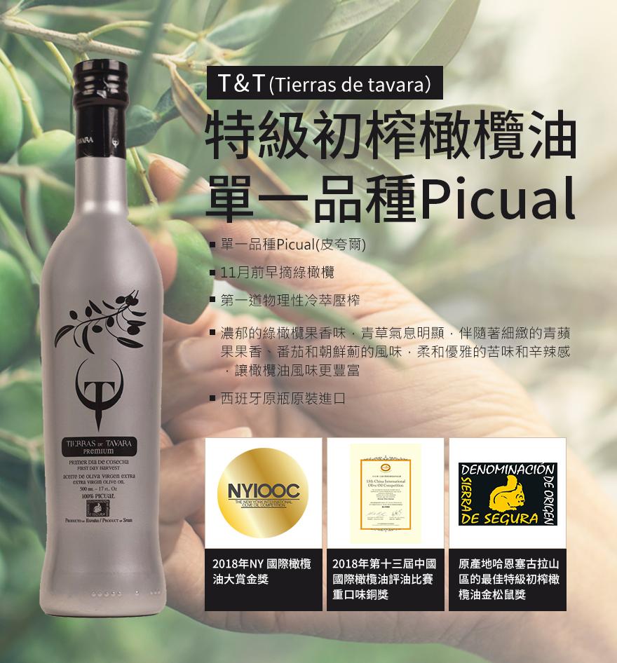 T&T(TIERRAS DE TAVARA)特級初榨橄欖油500ml*4入