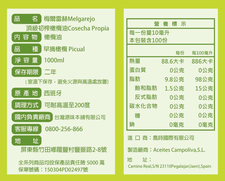 【梅爾雷赫】頂級初榨橄欖油1000ml*4瓶(2個禮盒)