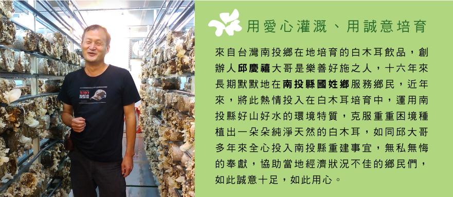 【鴨子年終義賣活動】 有機白玉耳露(柴燒桂圓)24瓶【免運】