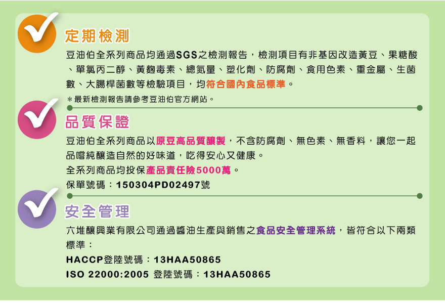 豆油伯金桂無添加糖小黑豆醬油500ml*2組伴手禮(共4入)