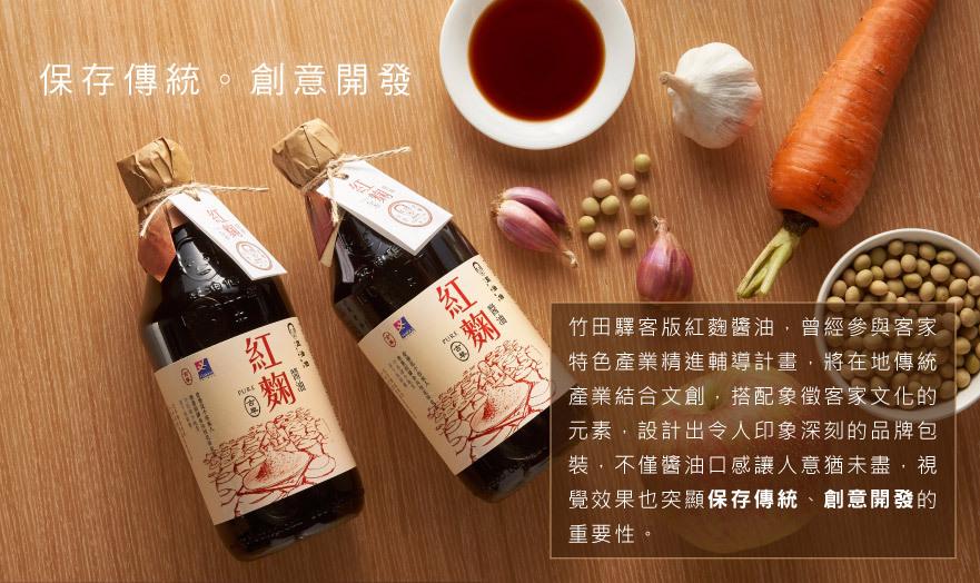 竹田驛客版紅麴醬油500ml
