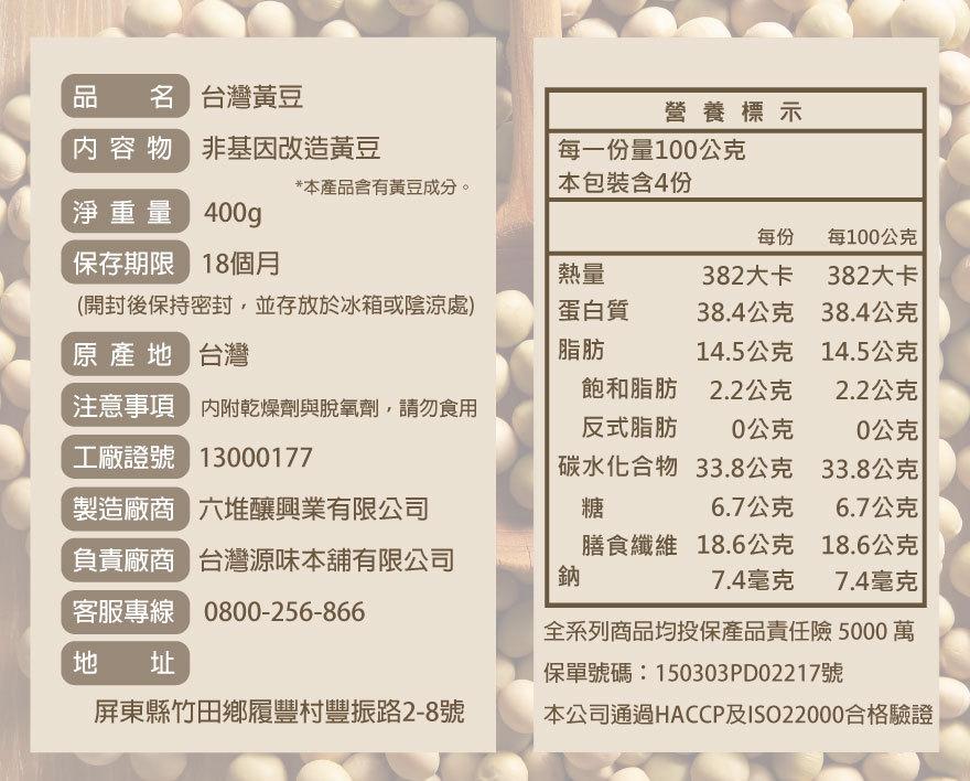 【小農特區】臺灣黃豆 400g*6入組