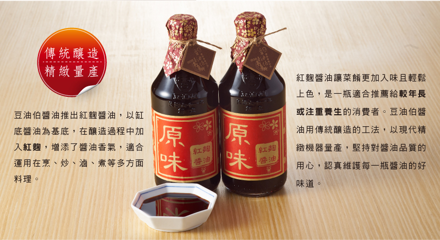 豆油伯原味紅麴純釀醬油500ml*12入組