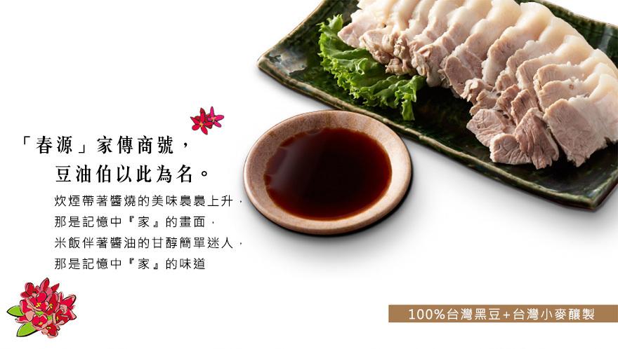 聖誕春源黑豆醬油500ml*2入禮盒+巴狄尼絲橄欖油500ml*1入禮盒